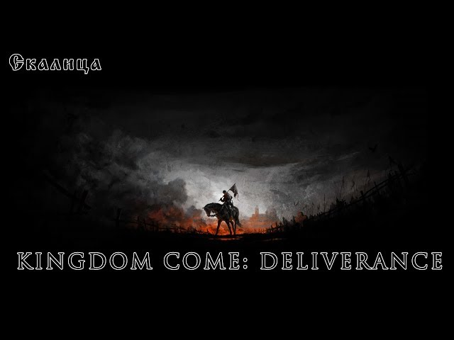 Kingdom Come: Deliverance 〤 Прохождение [FullHD 60FPS]