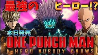 【ワンパンマンのゲーム】発売日当日 初見プレイ【PS4/ONE PUNCH M…