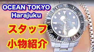美容師小物紹介 OCEAN TOKYO Harajuku thumbnail