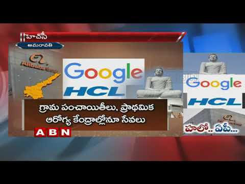 Google ,HCL ,Alibaba Companies Are Coming To Andhra Pradesh