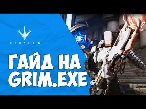 видео: Гайды paragon для новичков - grim.exe