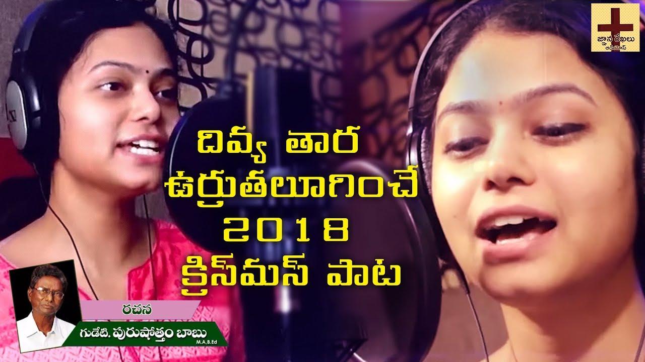 దివ్య తార Divya Tara | Jesus Songs Telugu | Latest Christmas Songs 2018 | Ramya Behara