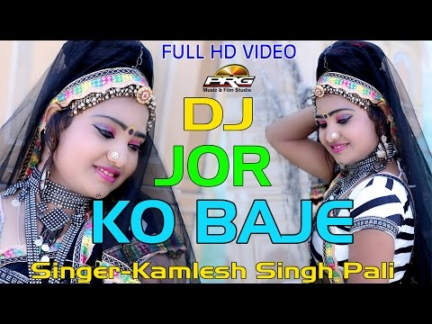 New Rajasthani DJ Song  | डीजे जोर को बाजे  | Kamlesh Singh Pali | FULL Latest Video Song