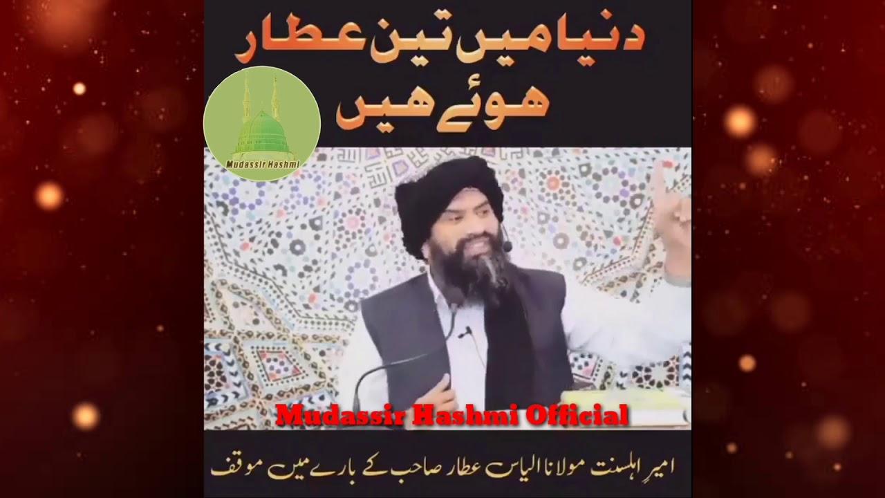 Dr Suleman Misbahi about Molana illyas Attar Qadri