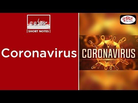 Coronavirus - To The Point