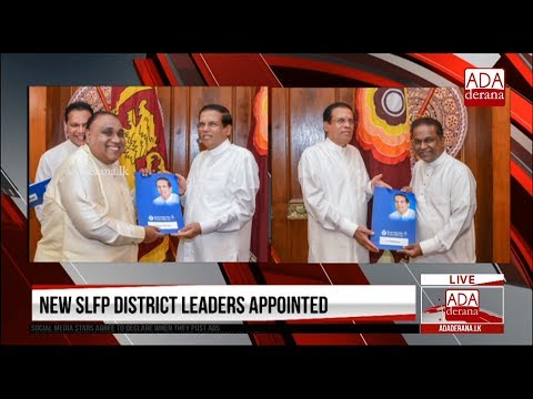 New SLFP District Leaders appointed (English)