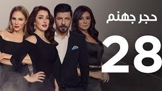 Hagar Gohanam Series   Episode 28 - مسلسل حجر جهنم - الحلقة الثامنة و العشرون