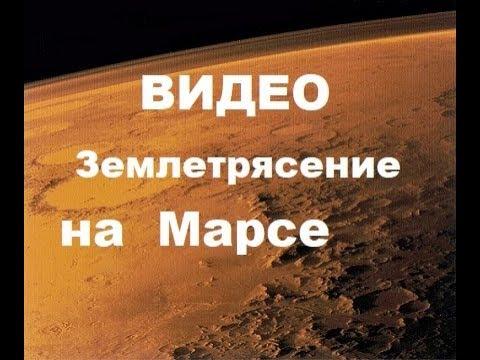 Видео: Землетрясение на Марсе. Землетрясение на Марсе впервые зафиксировал сейсмометр. Фото.