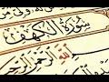 سورة الكهف   الدكتور  أحمد نعينع Surat Al-Kahf, Dr. Ahmed Nuinaa