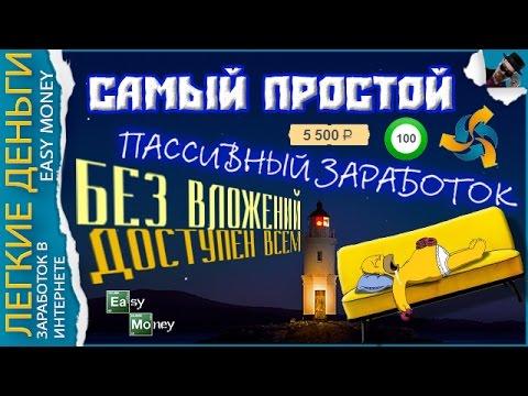 ПРОСТОЙ ПАССИВНЫЙ ЗАРАБОТОК БЕЗ ВЛОЖЕНИЙ / EASY MONEY / ЛЕГКИЕ ДЕНЬГИ