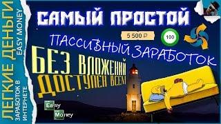 Легкий способ заработать деньги, как заработать в интернете БЕЗ ВЛОЖЕНИЙ, 950р ЗА ЛАЙК