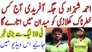 Afridi Announce the Replacement of Ahmed Shehzad in 2nd T10 Cricket Match of Pakhtoons Team