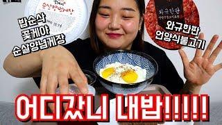 #밥순삭꽃게야 #순살양념게장 #와규한판언양식불고기 #먹…