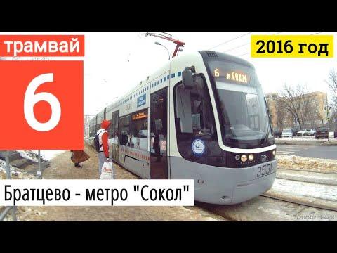 """Трамвай 6 """"Братцево"""" - метро """"Сокол"""""""