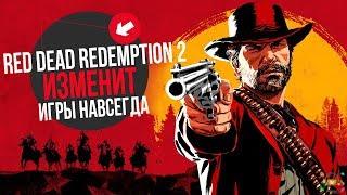 Red Dead Redemption 2 ИЗМЕНИТ ИГРЫ НАВСЕГДА | МНЕНИЕ