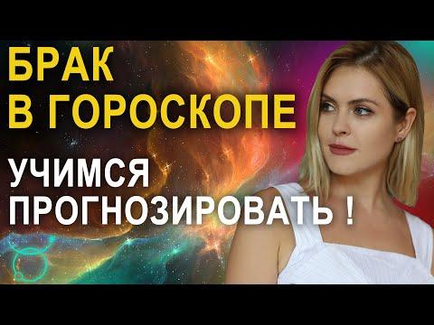 Брак в натальной карте - Брак в гороскопе