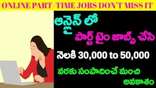 PART TIME JOBS WORK FROM HOME 2018 IN TELUGU | PART TIME ONLINE JOBS
