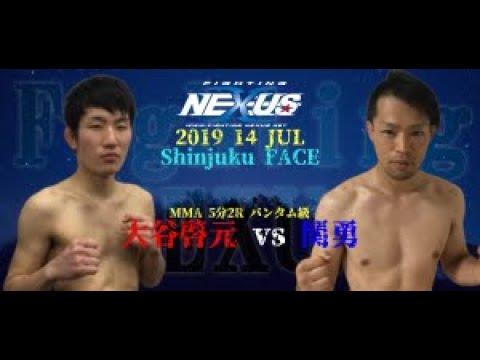 【Fight】Fighting NEXUS vol.17!! 大谷啓元 vs 関勇 Hiroki Ohtani vs Yu Seki
