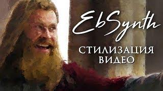 EbSynth стилизация видео эффектом рисования, оживление картин и вообще живопись - AEplug 246