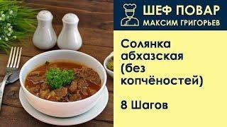 Солянка абхазская (без копчёностей) . Рецепт от шеф повара Максима Григорьева