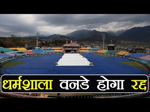 India vs Sri Lanka 1st ODI: Rain likely to affect Dharamsala Match| वनइंडिया हिंदी