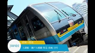 【エンジン音・デッキ録音】JR四国 2000系 特急 南風 12号 高知→児島 <走行音・数日前さよなら放送つき>