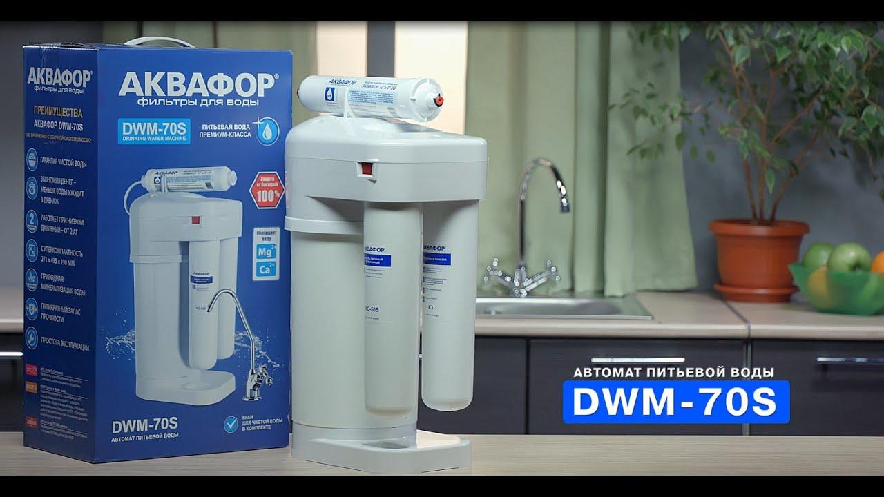 Обзор фильтра для воды Аквафор DWM 70s