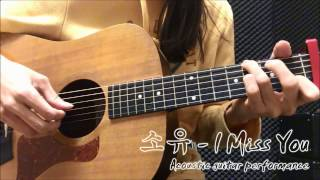 [TAB] I miss you - 소유 So You (fingerstyle cover)