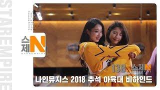 [스제-N.138 ] 나인뮤지스 2018 아육대 우승 비하인드