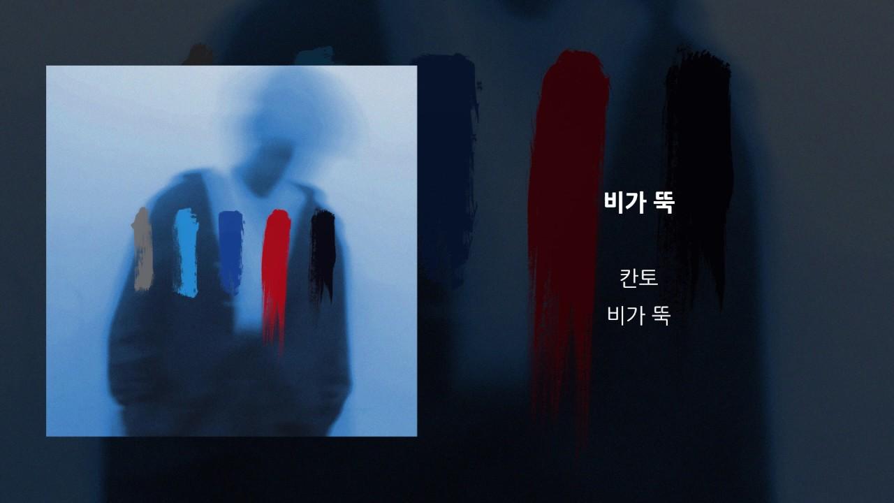 칸토 (KANTO) '비가 뚝 (Rain DDuk)' LYRICS VIDEO