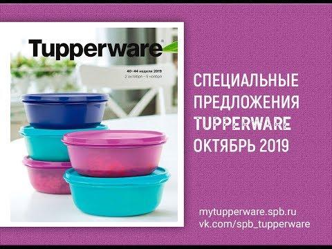 Спецпредложения Tupperware октябрь 2019