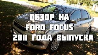 Форд фокус 2011 год, 1.6 литра - 100 л.с., 5МКПП,, Авто 350 тысяч на автомате