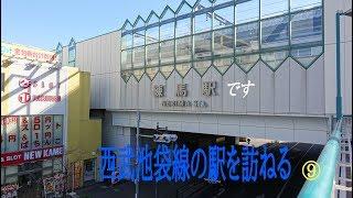 西武池袋線の駅を訪ねる⑨ 中村橋駅→練馬駅