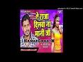 Ae Raja Dilawa Na Mani - Nathuniya Le Aiha Ae Raja Ji (Pramod Premi Yadav) - Bhojpuri 2017 Latest Al Mp3