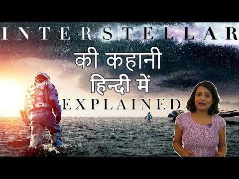 INTERSTELLAR Movie Explained in Hindi