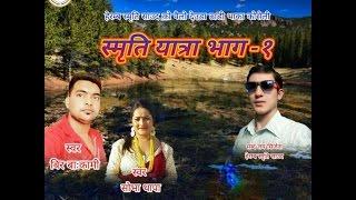New Deuda Song 2073/2017/ Thadi vaka_Esmriti Vag 1_Vocal Bir Bahadur Kami & Shova Thapa