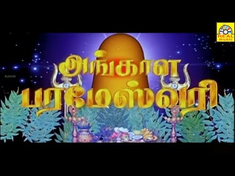 Tamil Devotinal Full Movie || Tamil Devotinal Movies ||Angala Parameswari  Super Hit Movie full movie | watch online