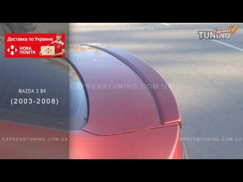 Спойлер Мазда 3 BK. Спойлер на багажник Mazda 3 Bk. AOM Tuning. Тюнинг запчасти. Обзор