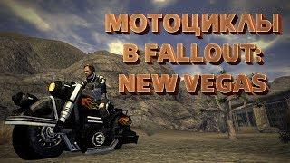 Мотоцикл в New Vegas! [Моды Fallout: New Vegas]