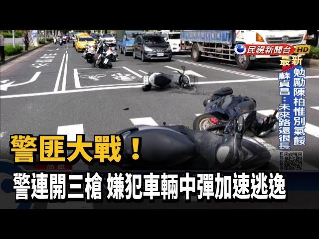 警匪大戰! 警連開三槍 嫌犯車輛中彈加速逃逸-民視台語新聞
