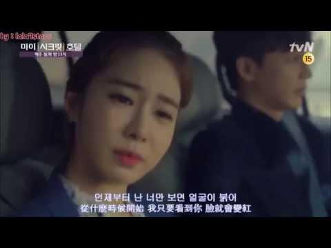 [中字]스윙스 & 유성은-Trap(마이 시크릿 호텔/我的秘密飯店/My Secret Hotel OST Part 3)