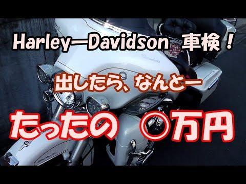 ハーレーの車検 総額 たったの 〇万円!てるてるBK!