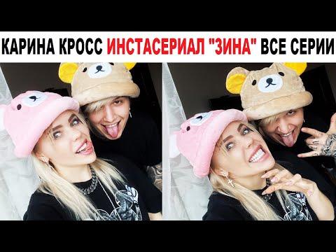 """Карина Кросс и Евгений Ершов Инставайн-сериал """"ЗИНА"""""""