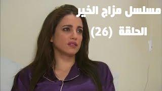 Episode 26 - Mazag El Kheir Series / الحلقة السادسه والعشرين - مسلسل مزاج الخير
