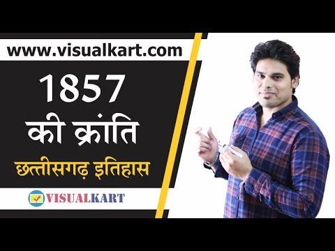 1857 ki Kranti | Indian  History  | CGPSC e-Gyan