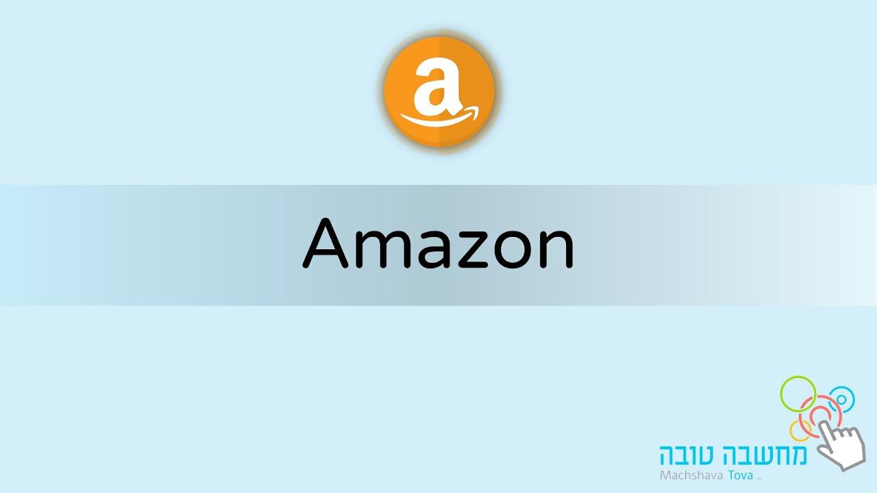 Amazon - קניות באמזון 17.09.20