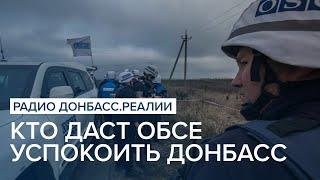 LIVE    Кто даст ОБСЕ успокоить Донбасс   Радио Донбасс Реалии