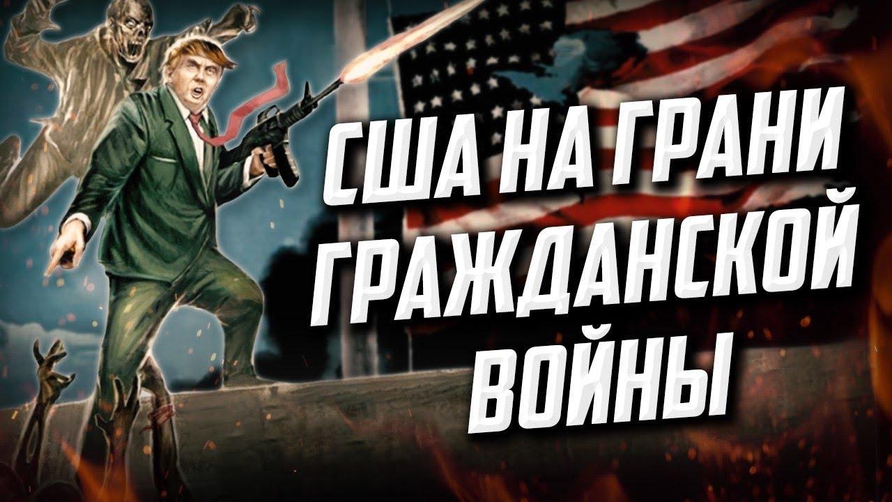 Дмитрий Перетолчин. Константин Черемных. США на грани Гражданской войны