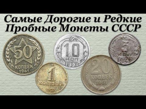 Коллекционирующие монеты ссср скупка монет ссср в москве дорого