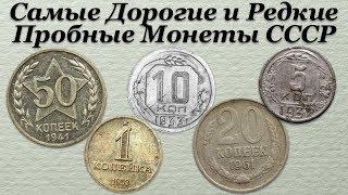Самые Дорогие и Редкие Пробные Монеты СССР